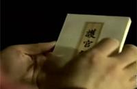 《红楼梦》诗词:护官符