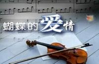 【视频】蝴蝶的爱情——小提琴协奏曲《梁山伯与祝英台》