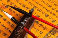 西安交通大学公开课:书法三要素的意象特征