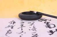 气:中国书法的生命