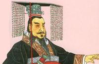 秦始皇是山东人?