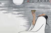 唐·李白《把酒问月》