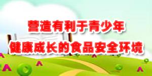 中国校园健康行动食品安全工作