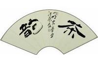 学茶艺练书法 北京东城区让国学走进校园
