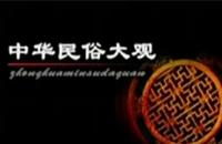 中华民俗大观