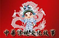 中华传统文化故事