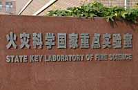 """""""火旋风""""燃起来,走进中国科大火灾科学实验室"""