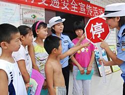 中小学生暑期安全教育3