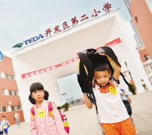 滨海新区环境检测合格 300余所中小学如期开学